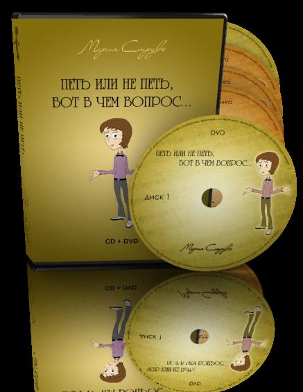 """Книга Марии Струве """"Петь или не петь, вот в чем вопрос"""""""
