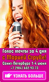 Интенсивный курс вокала Марии Струве а Санкт-Петербурге
