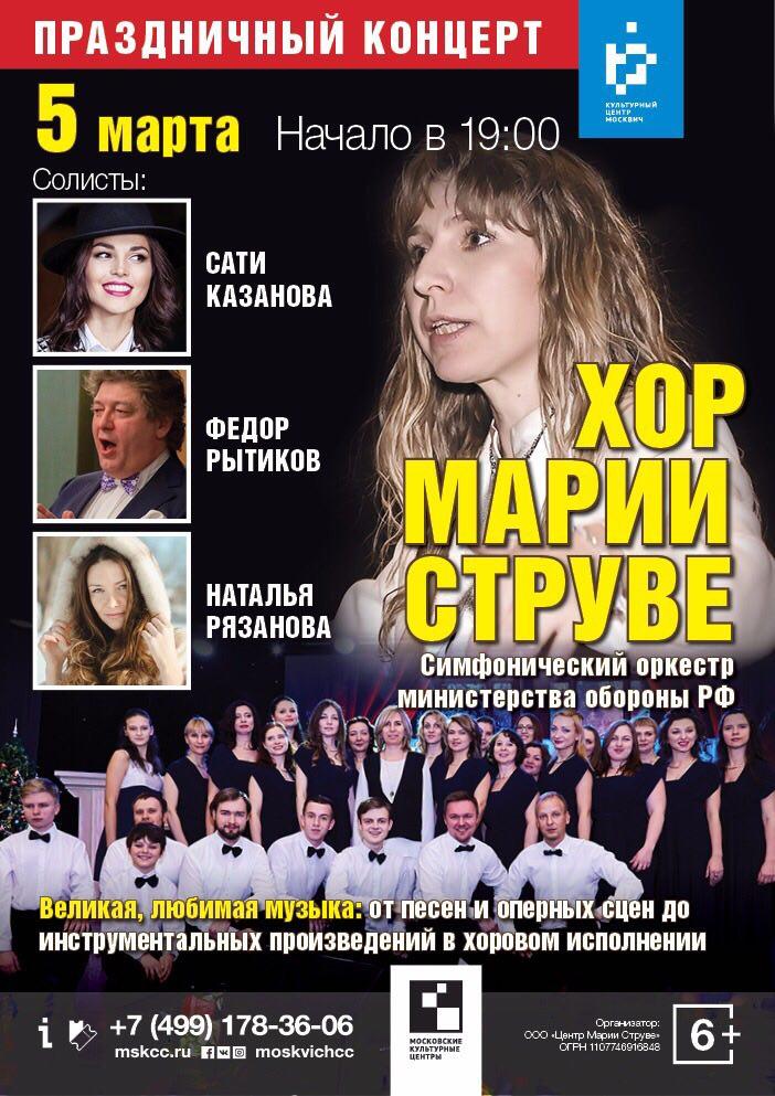 5 марта билеты на шикарный концерт в КЦ Москвич