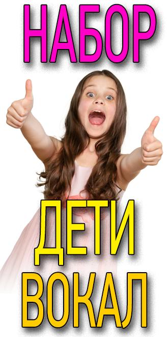 Набор детей-Вокал